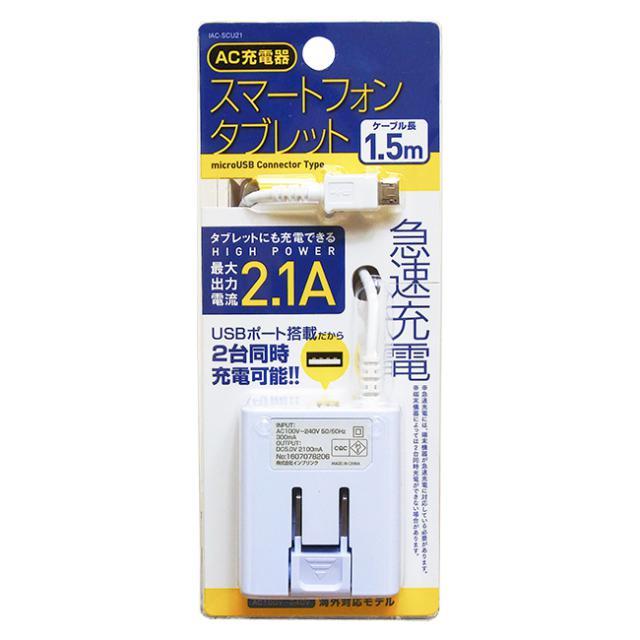スマートフォン用AC充電器1.5m(output2.1A)+USB1ポート